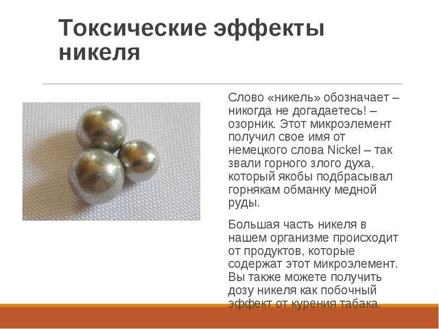 Токсические эффекты никеля Слово «никель» обозначает – никогда не догадаетесь...