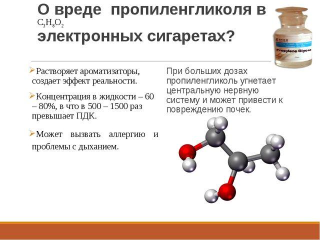 О вреде пропиленгликоля в С3Н8О2 электронных сигаретах? Растворяет ароматизат...
