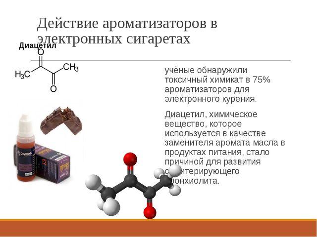 Действие ароматизаторов в электронных сигаретах учёные обнаружили токсичный х...