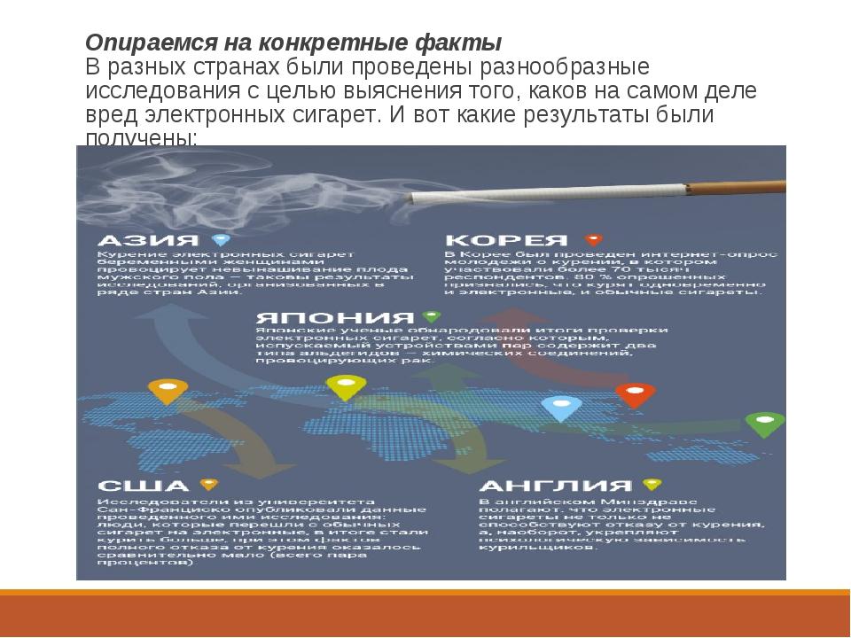 Опираемся на конкретные факты В разных странах были проведены разнообразные и...