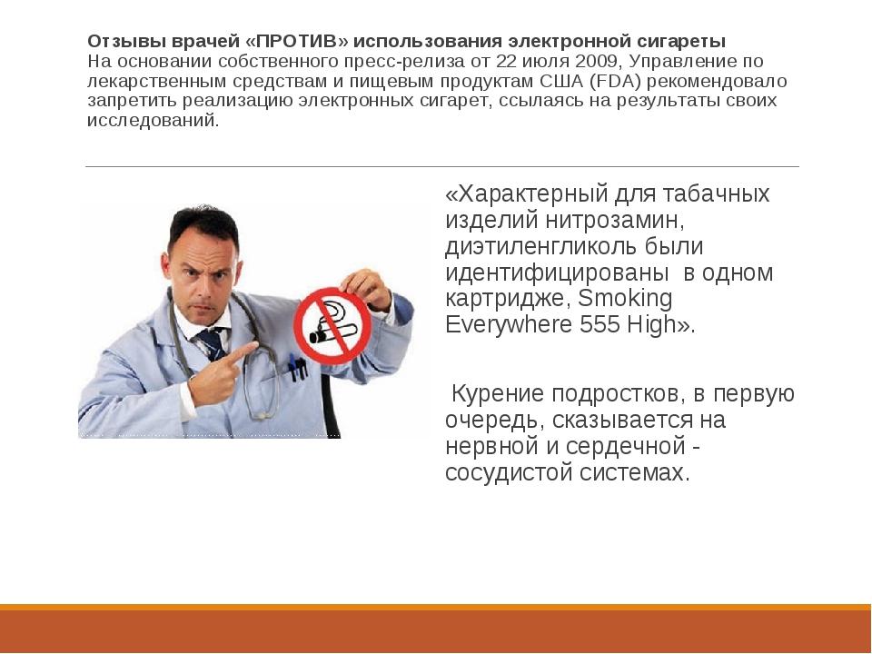 Отзывы врачей «ПРОТИВ» использования электронной сигареты На основании собств...