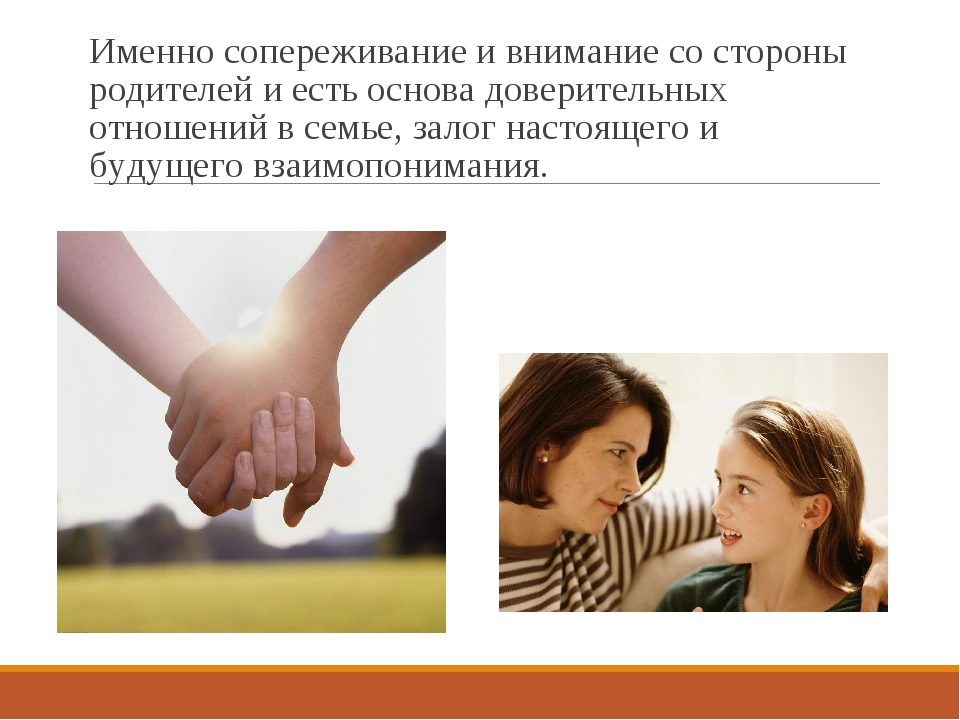 Именно сопереживание и внимание со стороны родителей и есть основа доверитель...