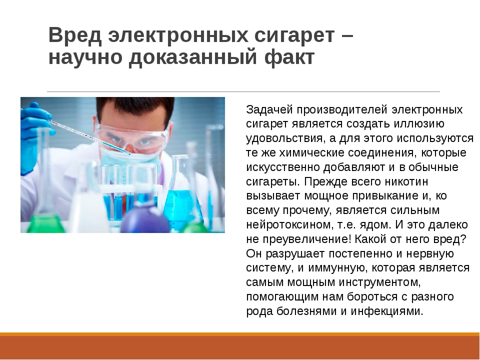 Вред электронных сигарет – научно доказанный факт Задачей производителей элек...