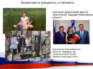 Патриотами не рождаются, а становятся Красный Яр (Новосибирская область) кла
