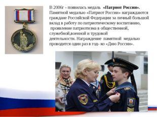 В 2006г - появилась медаль «Патриот России». Памятной медалью «Патриот России