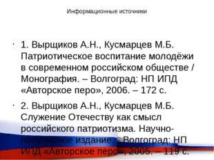 Информационные источники 1. Вырщиков А.Н., Кусмарцев М.Б. Патриотическое восп