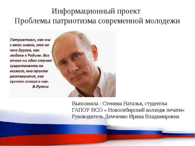 Информационный проект Проблемы патриотизма современной молодежи Выполнила : С...