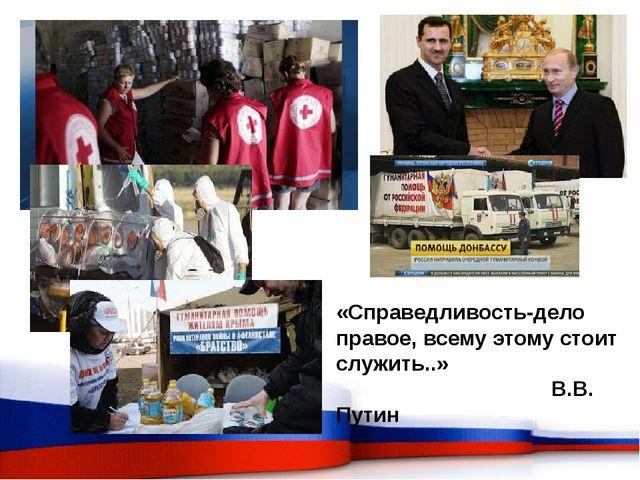«Справедливость-дело правое, всему этому стоит служить..» В.В. Путин