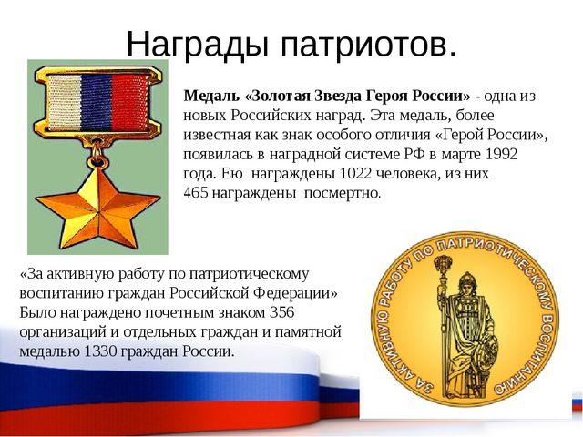 Награды патриотов. Медаль «Золотая Звезда Героя России»- одна из новых Росси...