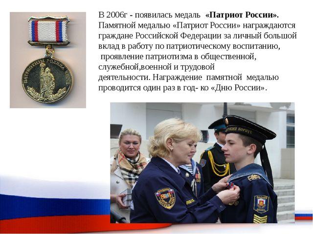 В 2006г - появилась медаль «Патриот России». Памятной медалью «Патриот России...