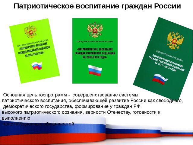 Патриотическое воспитание граждан России Основная цель госпрограмм - совершен...