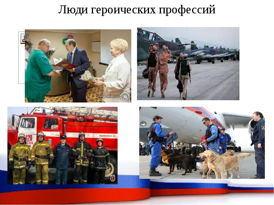 Люди героических профессий