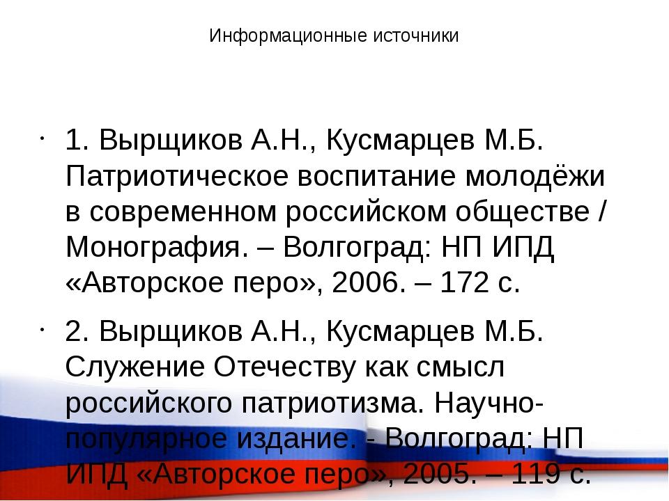 Информационные источники 1. Вырщиков А.Н., Кусмарцев М.Б. Патриотическое восп...