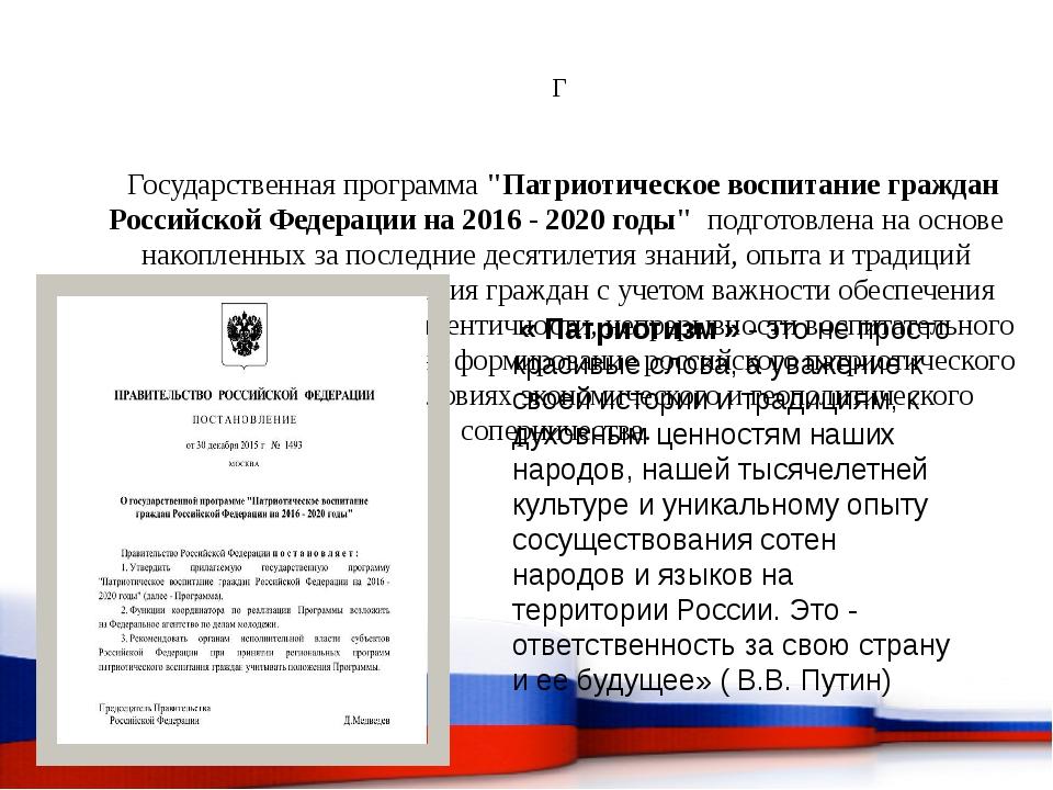 """Г Государственная программа """"Патриотическое воспитание граждан Российской Фе..."""