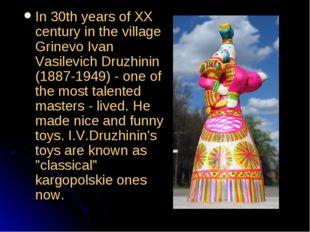 In 30th years of XX century in the village Grinevo Ivan Vasilevich Druzhinin