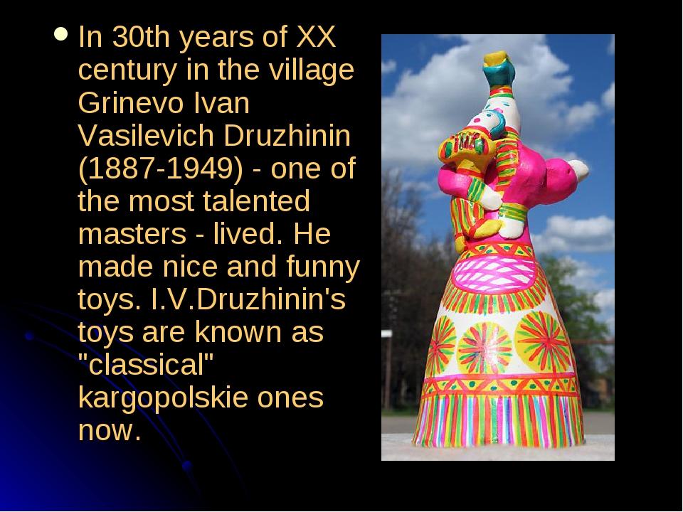 In 30th years of XX century in the village Grinevo Ivan Vasilevich Druzhinin...