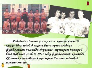 Радовали своими успехами и спортсмены. В конце 60-х годов в школе была орган