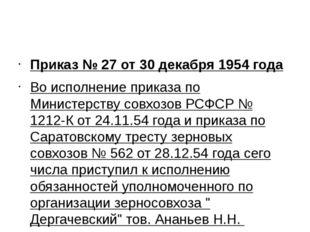 Приказ № 27 от 30 декабря 1954 года Во исполнение приказа по Министерству со