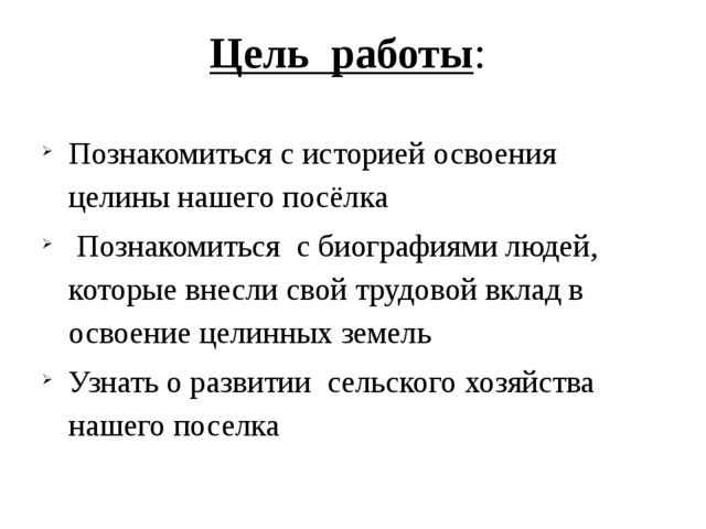 Цель работы: Познакомиться с историей освоения целины нашего посёлка Познаком...
