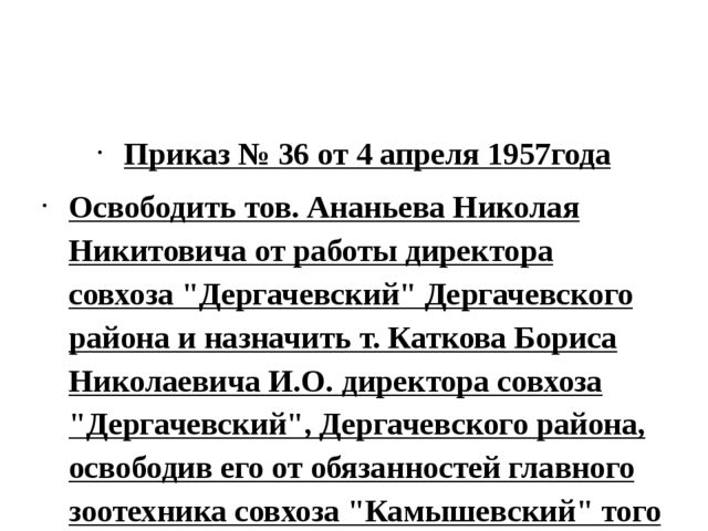 Приказ № 36 от 4 апреля 1957года Освободить тов. Ананьева Николая Никитовича...