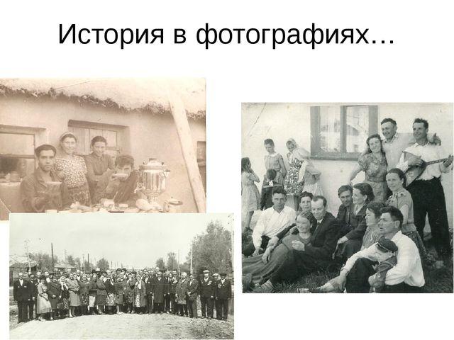 История в фотографиях…