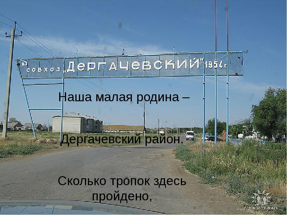 Наша малая родина – Дергачевский район. Сколько тропок здесь пройдено, Еще б...