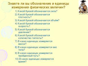 Знаете ли вы обозначение и единицы измерения физических величин? 1) Какой бук