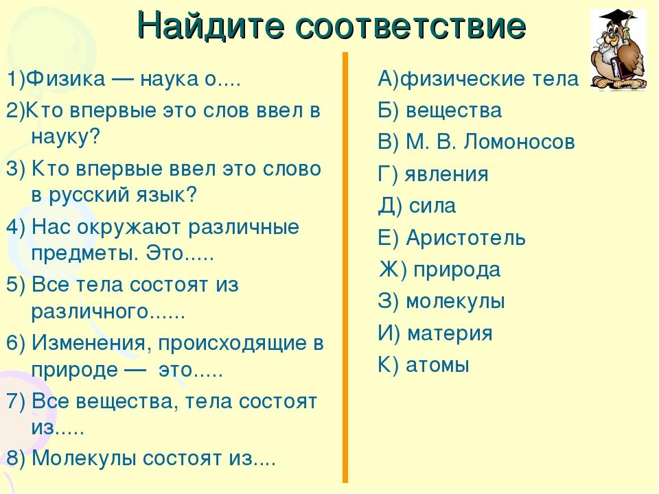 Найдите соответствие 1)Физика — наука о.... 2)Кто впервые это слов ввел в нау...
