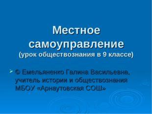 Местное самоуправление (урок обществознания в 9 классе) © Емельяненко Галина