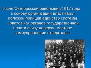 После Октябрьской революции 1917 года в основу организации власти был положен