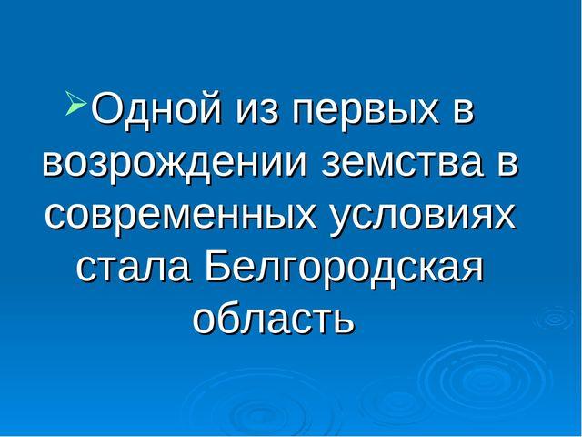Одной из первых в возрождении земства в современных условиях стала Белгородск...