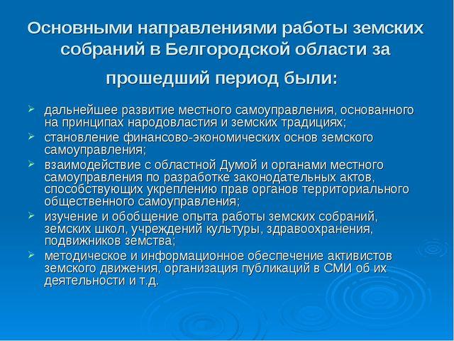 Основными направлениями работы земских собраний в Белгородской области за про...