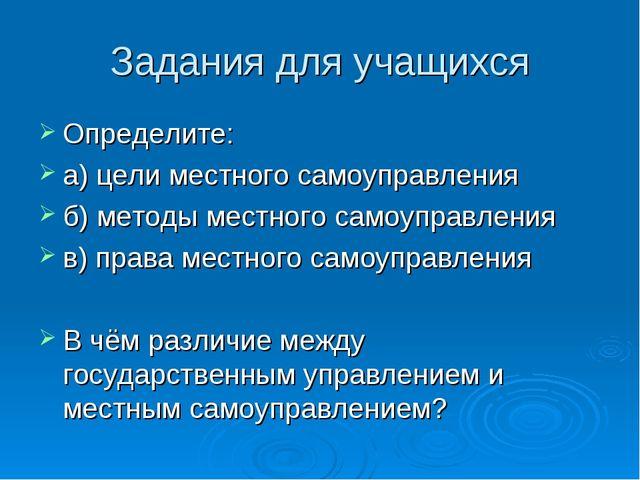 Задания для учащихся Определите: а) цели местного самоуправления б) методы ме...
