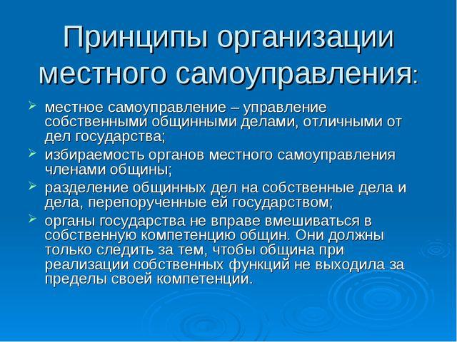 Принципы организации местного самоуправления: местное самоуправление – управл...