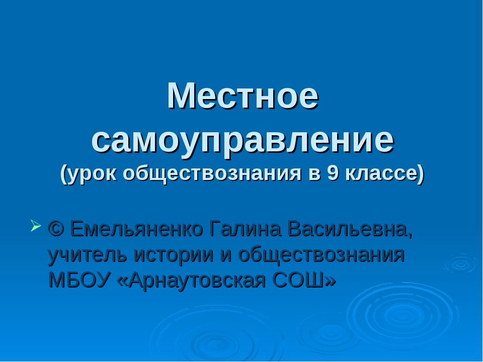 Местное самоуправление (урок обществознания в 9 классе) © Емельяненко Галина...