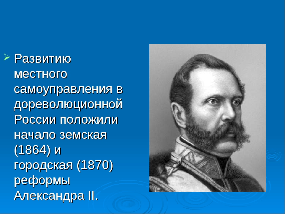 Развитию местного самоуправления в дореволюционной России положили начало зем...