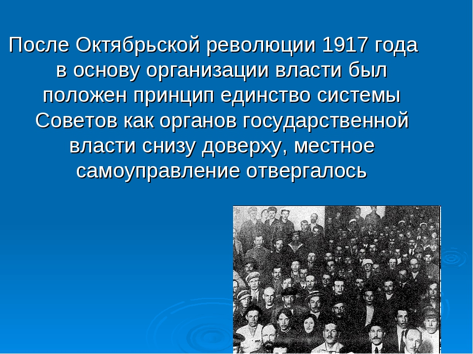 После Октябрьской революции 1917 года в основу организации власти был положен...