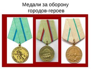 Медали за оборону городов-героев