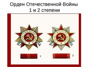 Орден Отечественной Войны 1 и 2 степени