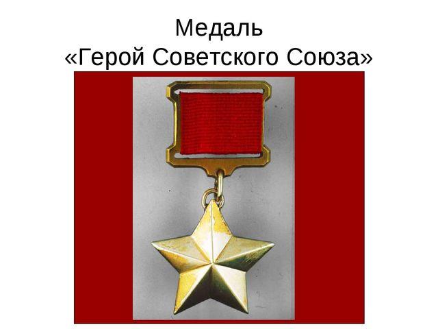 Медаль «Герой Советского Союза»