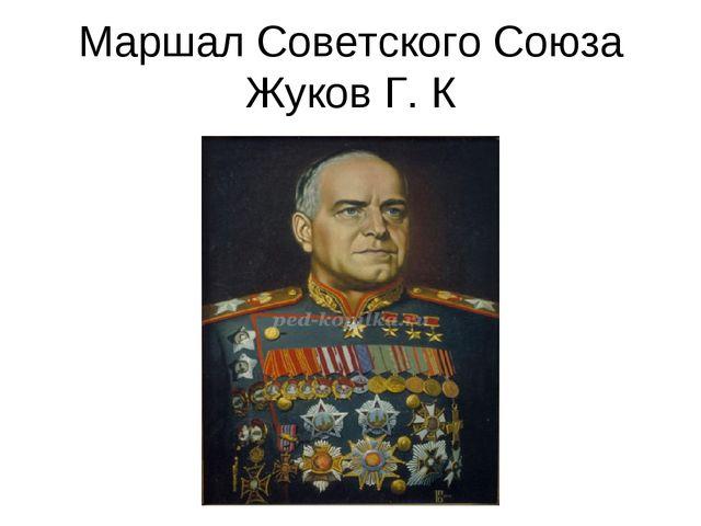 Маршал Советского Союза Жуков Г. К