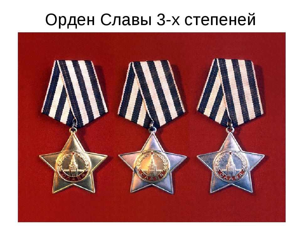 Орден Славы 3-х степеней