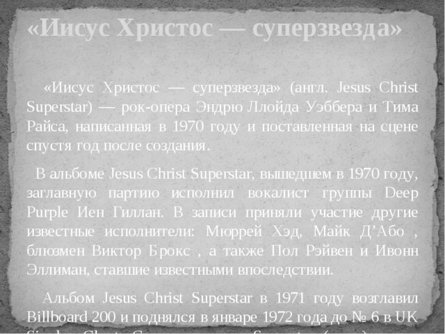 «Иисус Христос — суперзвезда» (англ. Jesus Christ Superstar) — рок-опера Энд...