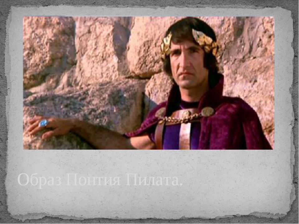 Образ Понтия Пилата.