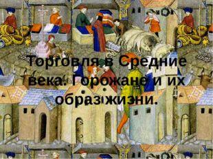 Торговля в Средние века. Горожане и их образ жизни.