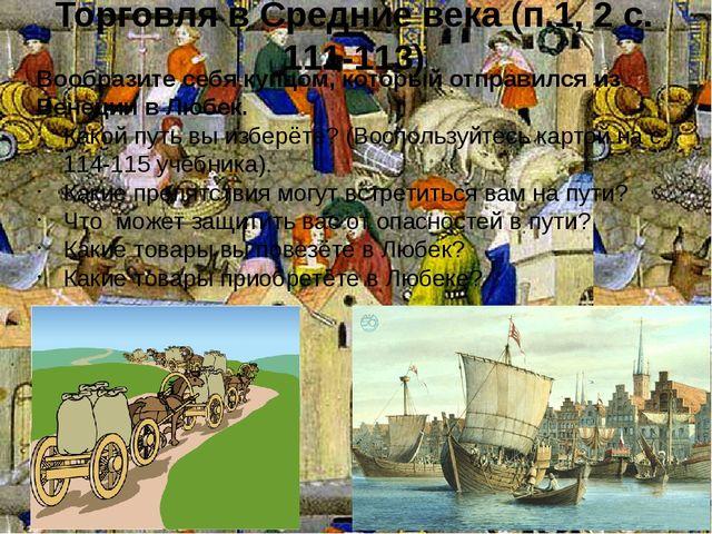 Торговля в Средние века (п.1, 2 с. 111-113) Вообразите себя купцом, который о...
