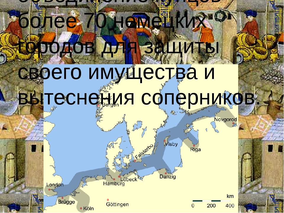 Ганза - с XIVвека объединение купцов более 70 немецких городов для защиты сво...
