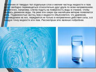 В отличие от твердых тел отдельные слои и мелкие частицы жидкости и газа мог