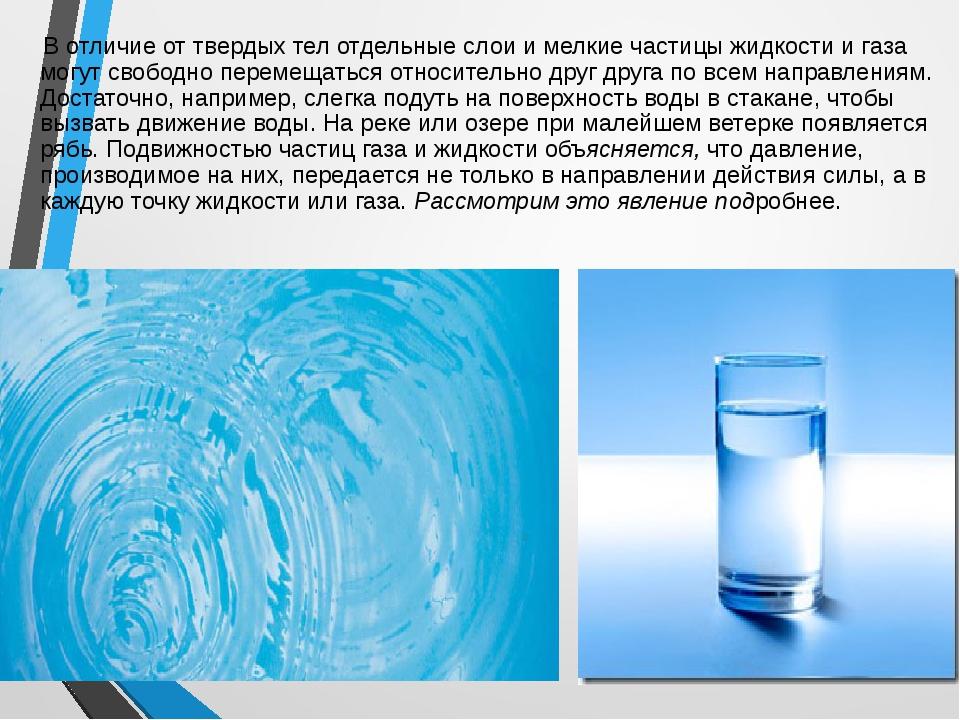 В отличие от твердых тел отдельные слои и мелкие частицы жидкости и газа мог...