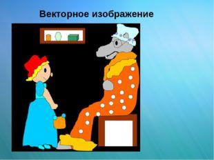 Векторное изображение